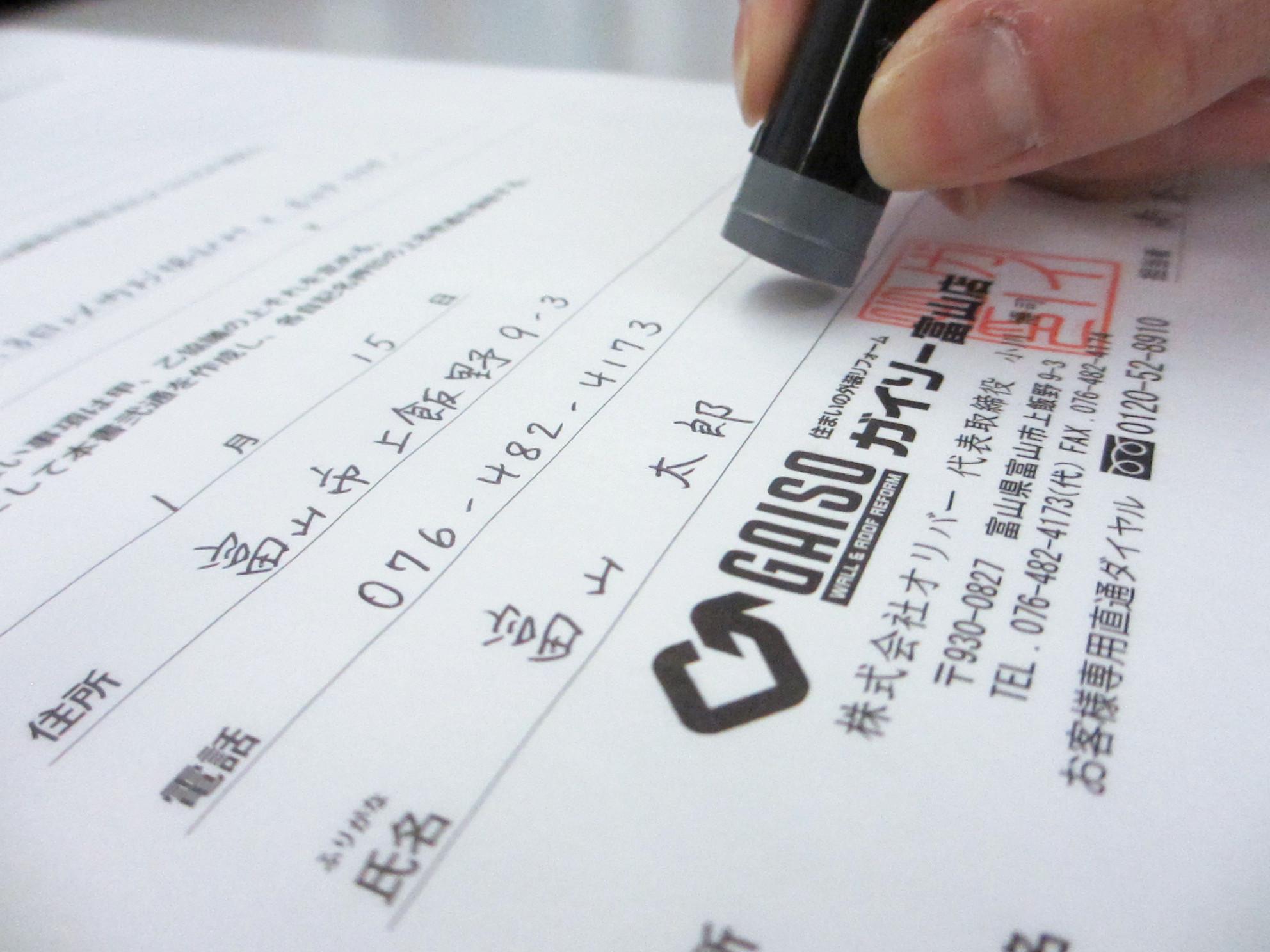 ご契約・工事説明・着手金のお支払い/お打ち合わせ