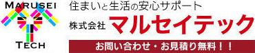神奈川で外壁塗装や屋根工事するならハウスメーカーより高品質で3割安いマルセイテック